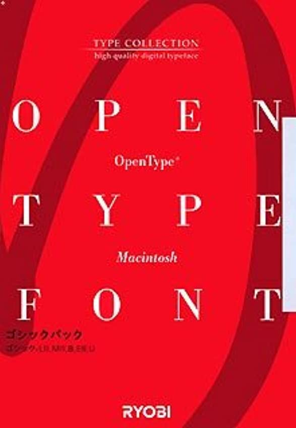 関税反論白いMacintosh対応 OpenTypeフォント ゴシックパック