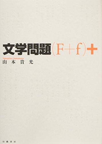 文学問題(F+f)+の詳細を見る