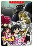 きらめき☆プロジェクトのアニメ画像