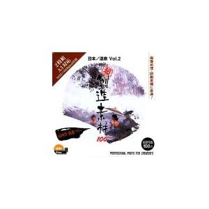超 創造素材100 日本/温泉 Vol.2