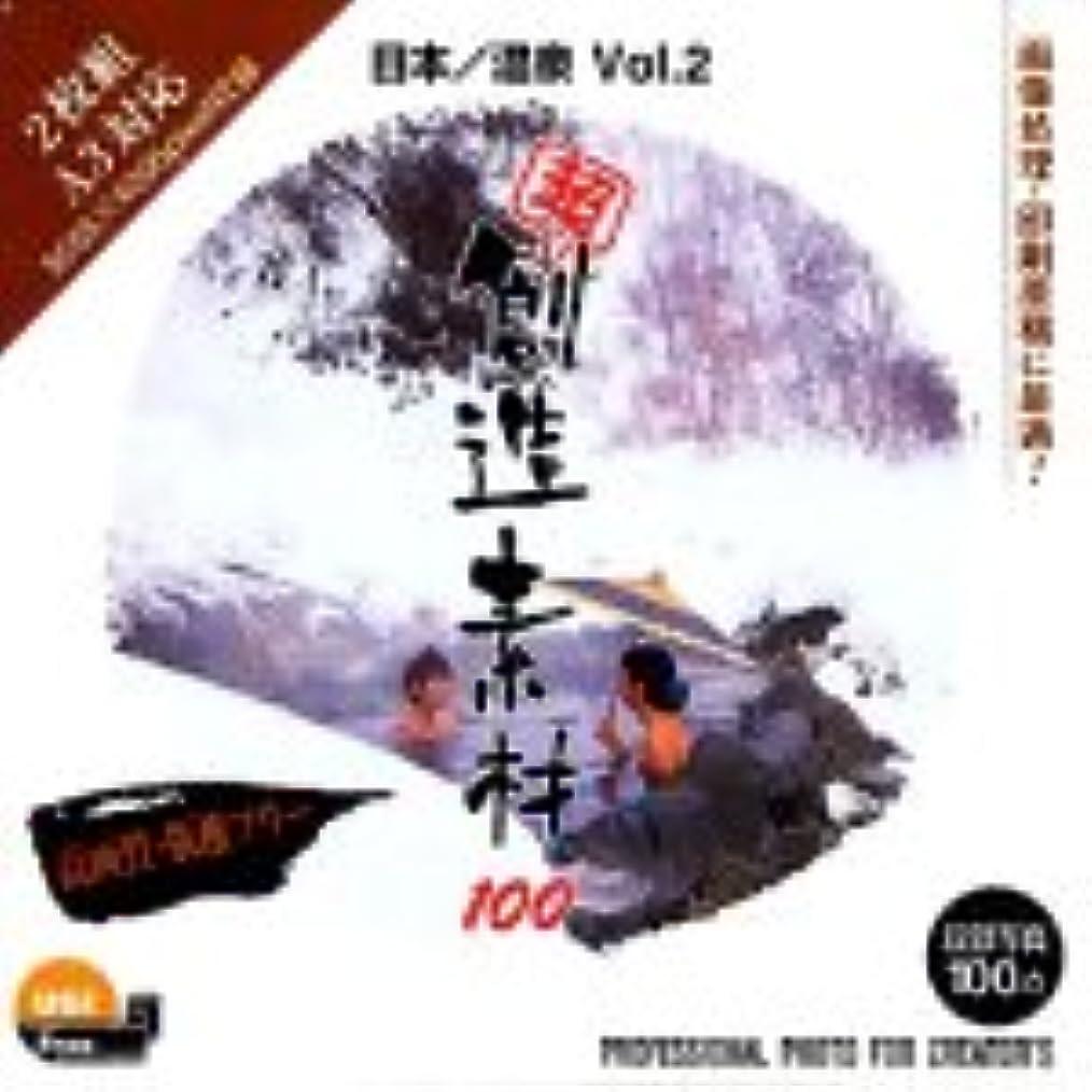 スリンク感情の明らか超 創造素材100 日本/温泉 Vol.2