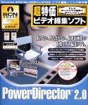 PowerDirector 2.0 特価バージョン