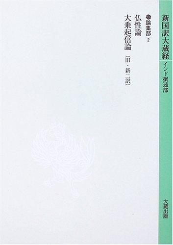 新国訳大蔵経〈19〉論集部(2)