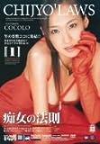 痴女の法則(1)COCOLO [DVD]