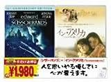 シザーハンズ〈特別編〉/イン・アメリカ 三つの小さな願いごと [DVD]