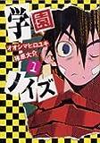 学園ノイズ / オオシマ ヒロユキ のシリーズ情報を見る