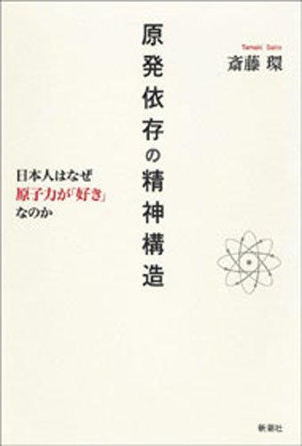 原発依存の精神構造―日本人はなぜ原子力が「好き」なのか―