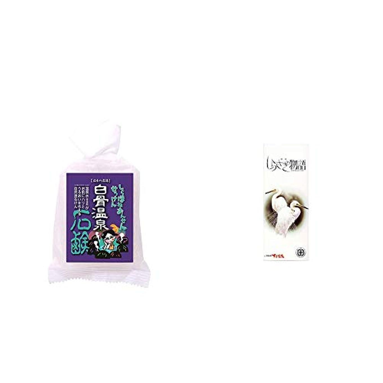親指何かメタリック[2点セット] 信州 白骨温泉石鹸(80g)?飛騨銘菓 しらさぎ物語 [特小](11枚入)