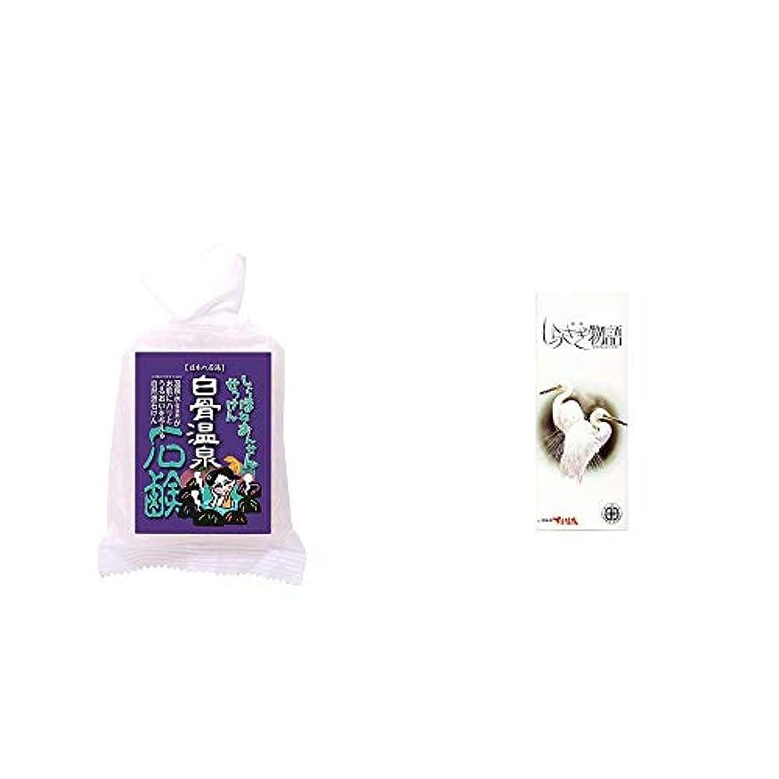 戦士耐えられる模索[2点セット] 信州 白骨温泉石鹸(80g)?飛騨銘菓 しらさぎ物語 [特小](11枚入)