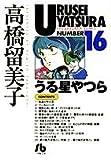 うる星やつら (16) (小学館文庫)