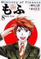 現在官僚系もふ 8 (ビッグコミックス)