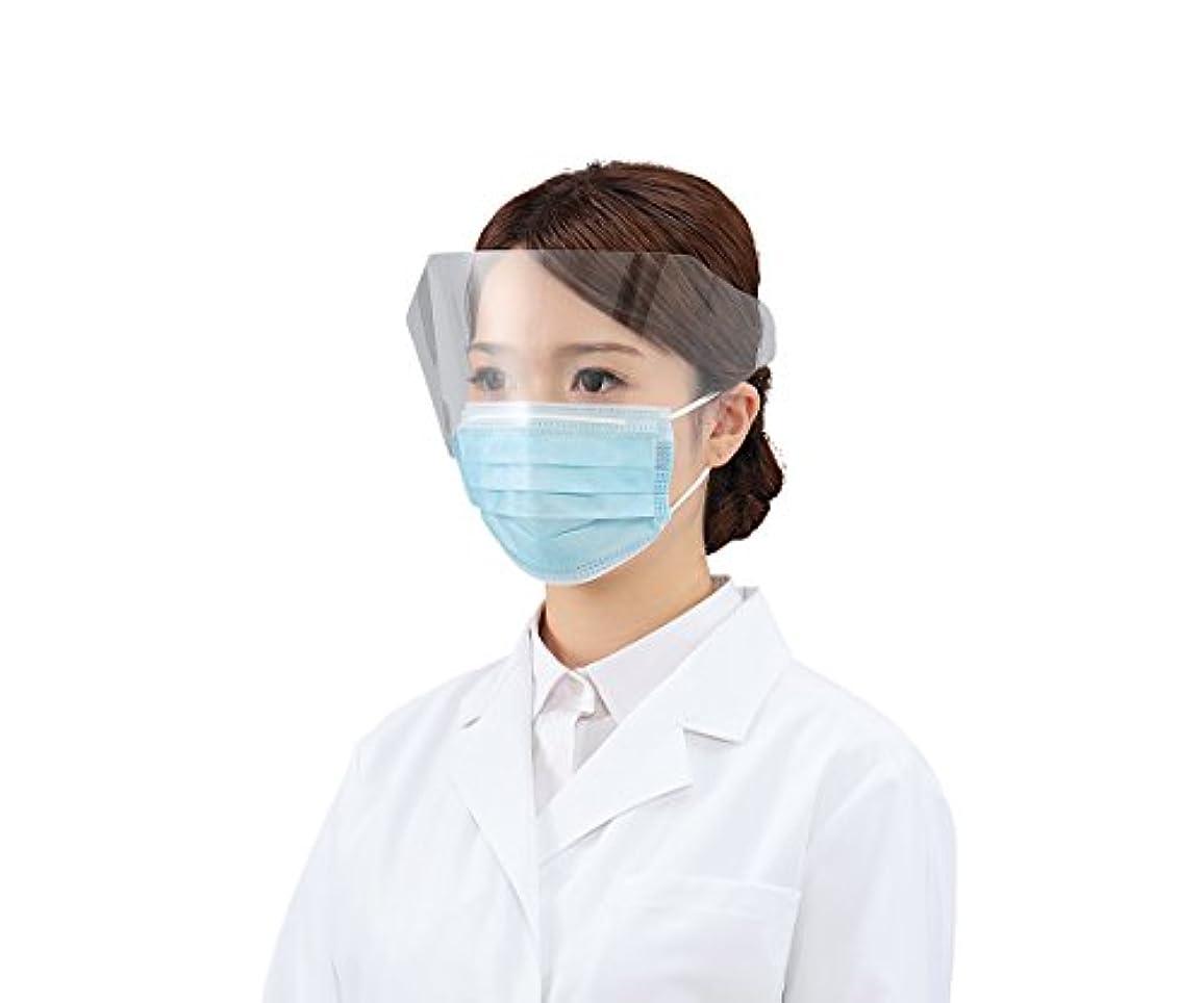 年齢ガロン実装するアズワン 快適フェイスマスク(ワイドシールド付き) NV206 / 8-5941-01