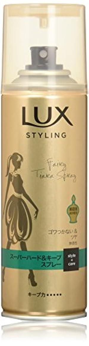 美人発行するやりがいのあるラックス 美容液 スタイリング  スーパーハード & キープ スプレー 140g