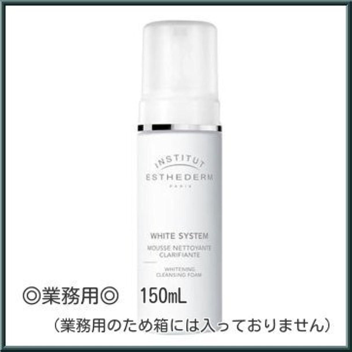 プット記念日公爵夫人【業務用】エステダム ホワイト クレンジング ムース 150ml