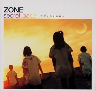 secret base~君がくれたもの~ / ZONE ギターコード譜 - U-フレット