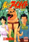 歩けアイメイト―盲導犬 (KCデラックス―ドキュメントコミック (555))