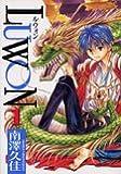 LUWON 1 (IDコミックス ZERO-SUMコミックス)