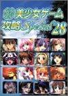 パソコン美少女ゲーム攻略Special〈28〉