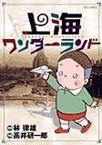 上海ワンダーランド / 林 律雄 のシリーズ情報を見る