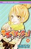 ラブ・ベリッシュ! 4 (りぼんマスコットコミックス)