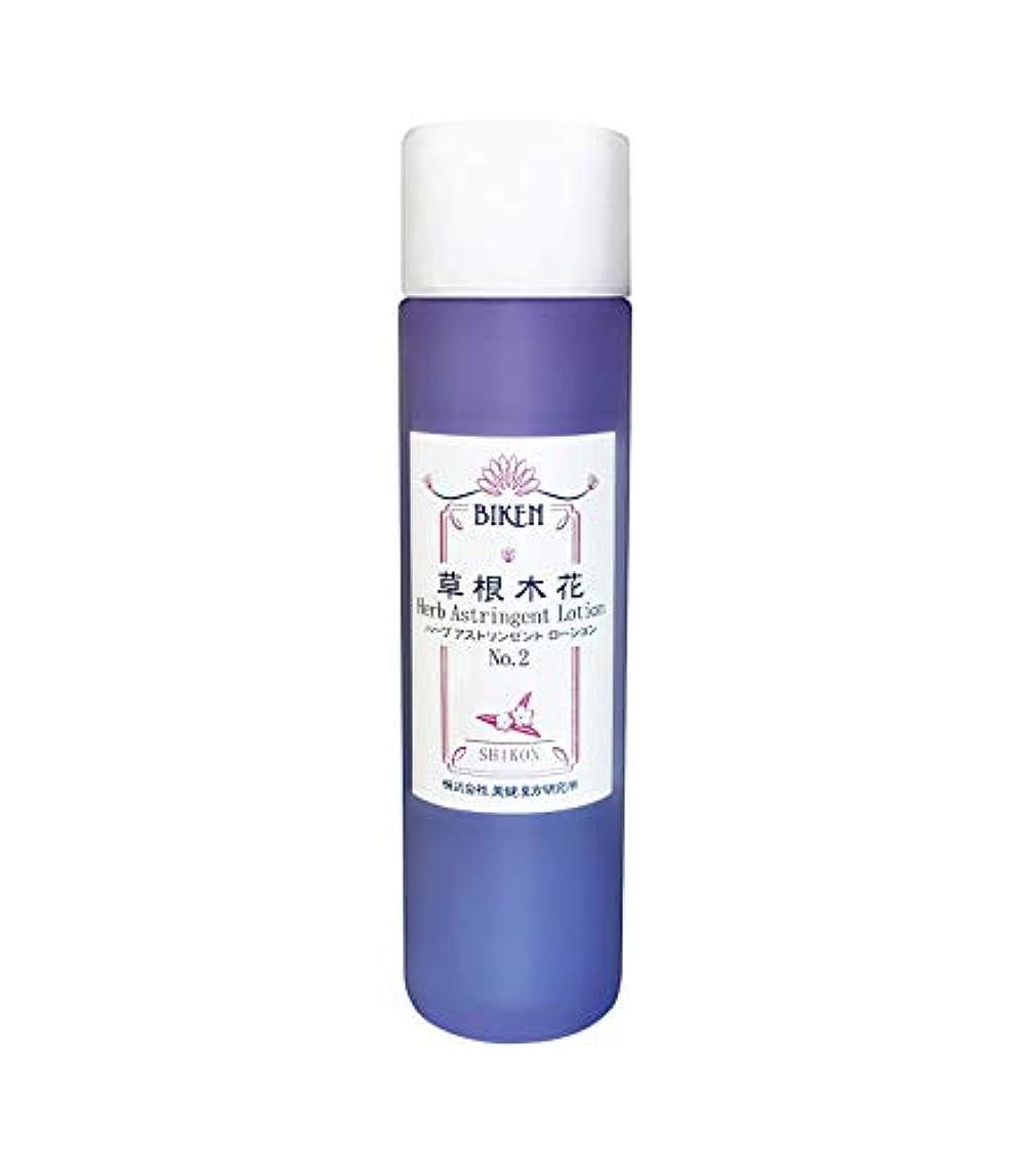 闇照らす巨大「草根木花 ハーブ アストリンゼントローショNo.2(紫根化粧水)」紫根(シコン)自然派基礎化粧品シェアドコスメ (男女兼用化粧品)