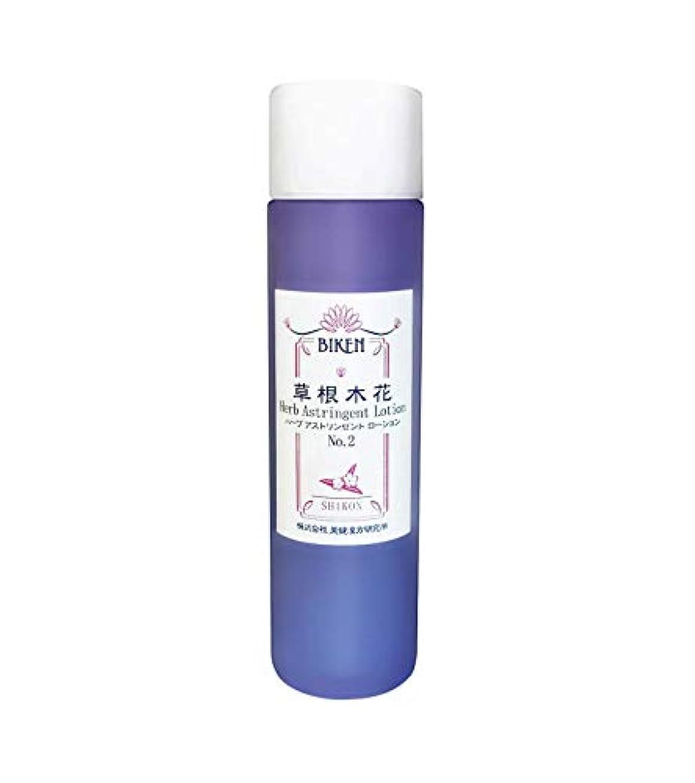 美健漢方研究所 草根木花 ハーブ アストリンゼントローショNo.2 紫根化粧水 120mL