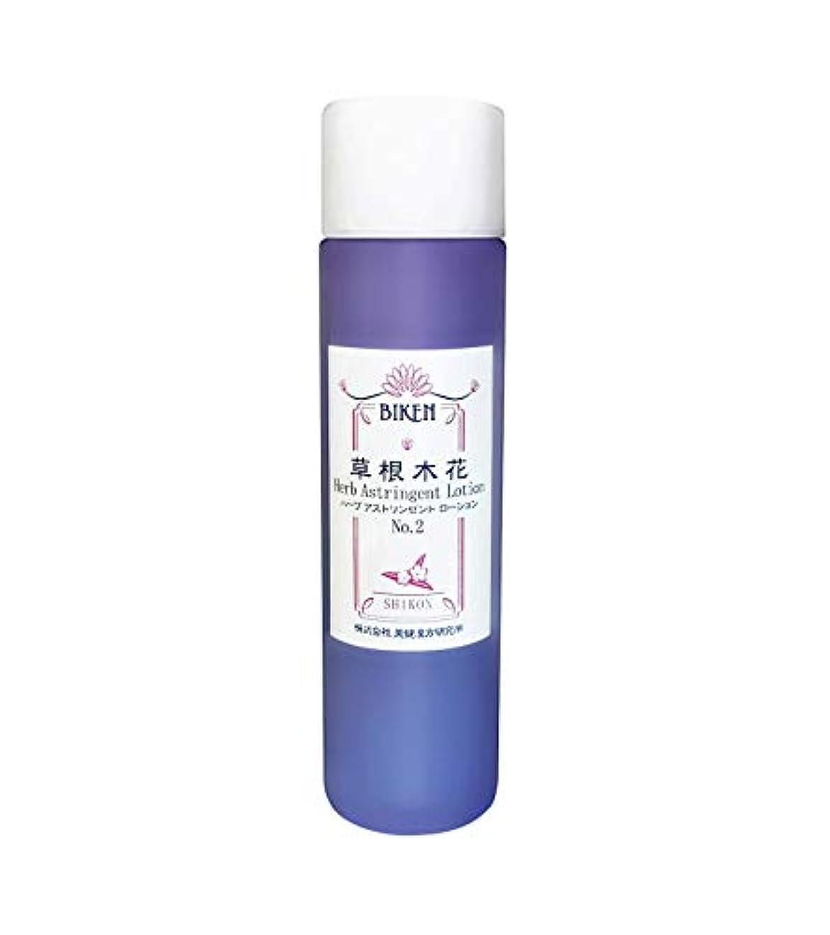 「草根木花 ハーブ アストリンゼントローショNo.2(紫根化粧水)」紫根(シコン)自然派基礎化粧品シェアドコスメ (男女兼用化粧品)