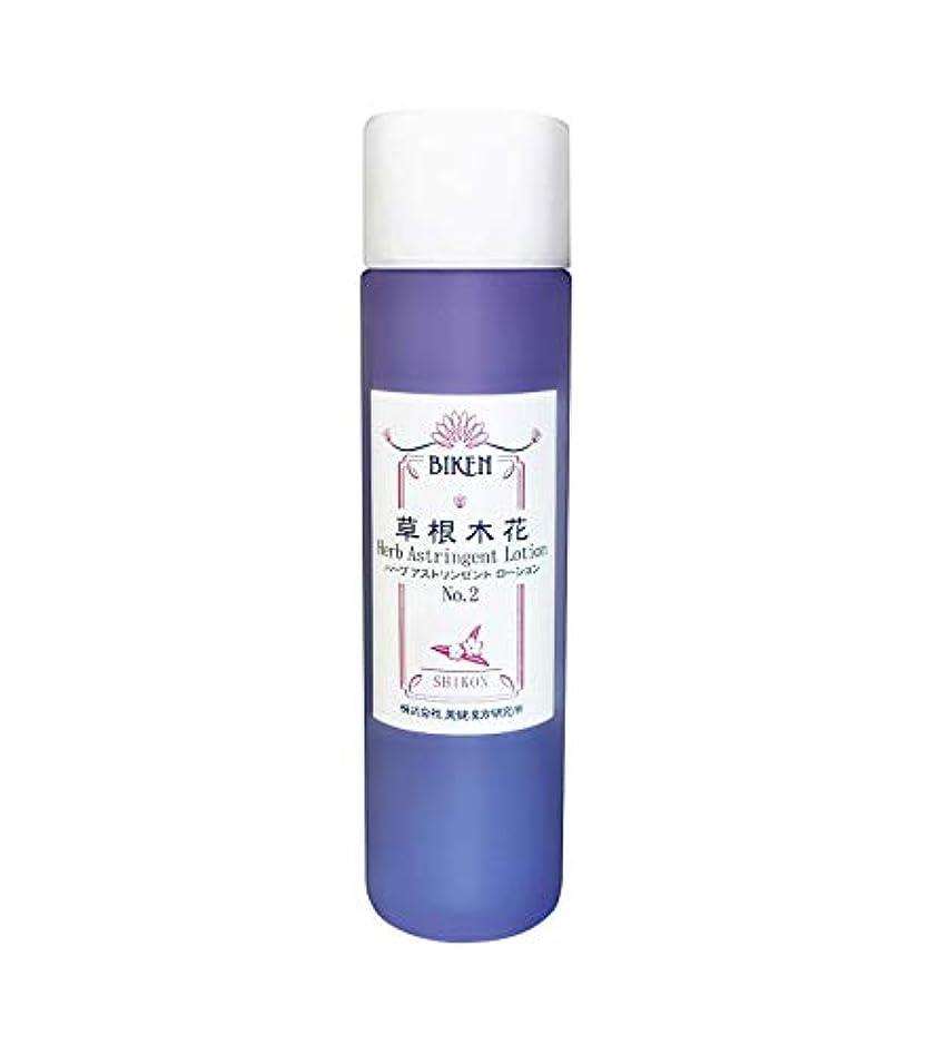 包帯こしょう祈り「草根木花 ハーブ アストリンゼントローショNo.2(紫根化粧水)」紫根(シコン)自然派基礎化粧品シェアドコスメ (男女兼用化粧品)