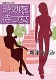 時効を待つ女 (徳間文庫)