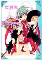 ぷちモン 6―Petit Monster (ヤングジャンプコミックス)の詳細を見る