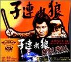 子連れ狼 第一巻 DVD-BOX