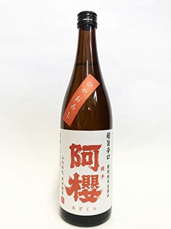 簡単に手つかずの便利さ阿櫻 特別純米生詰め 超旨辛口ひやおろし 720ml