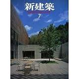新建築 2001年 07月号