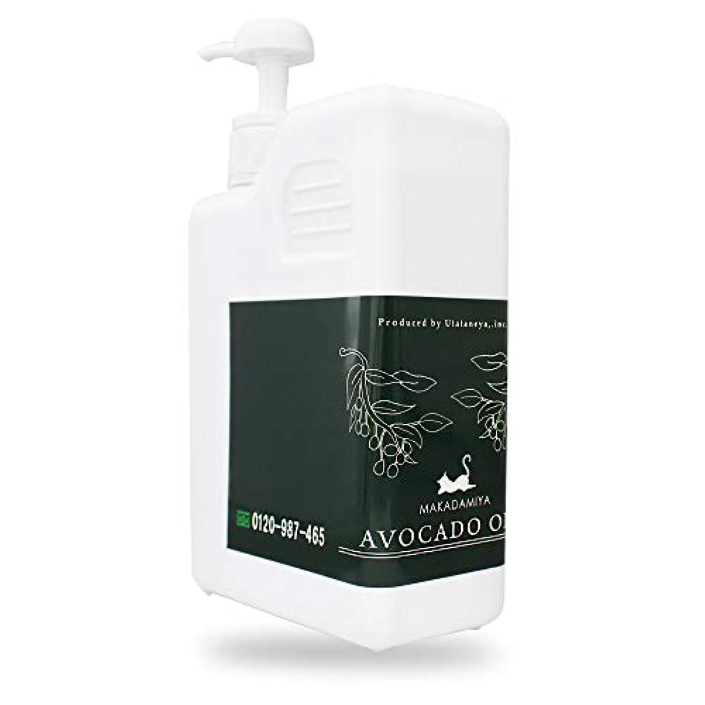 バット羊飼い雇ったアボカドオイル1000ml (ポンプ付) 天然100% 無添加 マカダミ屋