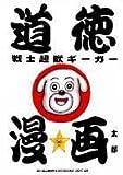 道徳戦士超獣ギーガー / 漫 画太郎 のシリーズ情報を見る
