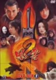 風雲2 DVD-BOX(2)