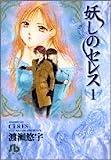 妖しのセレス 1 (小学館文庫)