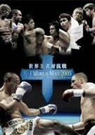 K-1 WORLD MAX 2005~世界王者対抗戦~ [DVD]