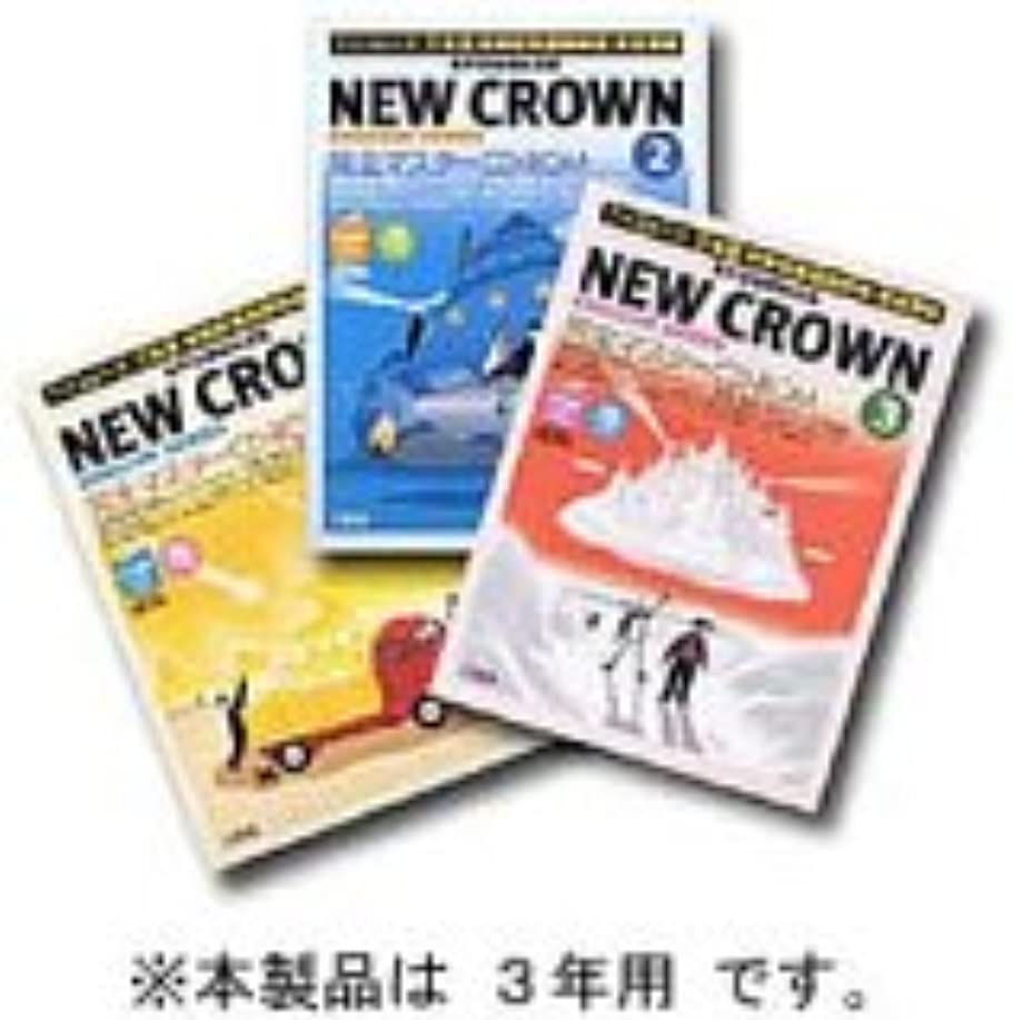 NEW CROWN完全マスターCD-ROM 3年