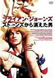 ブライアン・ジョーンズ ストーンズから消えた男 通常盤 [DVD] 画像