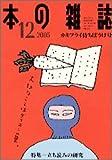 本の雑誌 (2005-12) カキフライ待ちぼうけ号 No.270