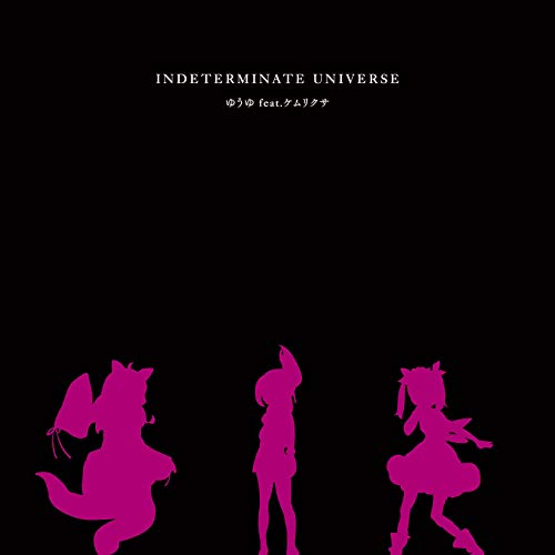 TVアニメ「ケムリクサ」エンディングテーマ『INDETERMINATE UNIVERSE』