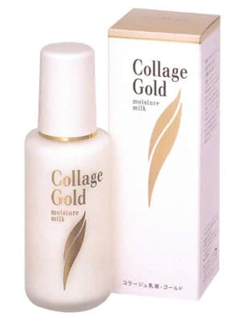 コットンハーネスガイドラインコラージュ 乳液-ゴールドS 100mL (医薬部外品)