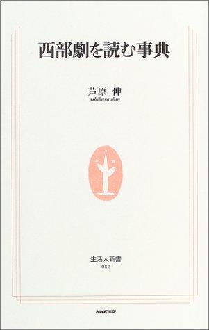 西部劇を読む事典 (生活人新書)