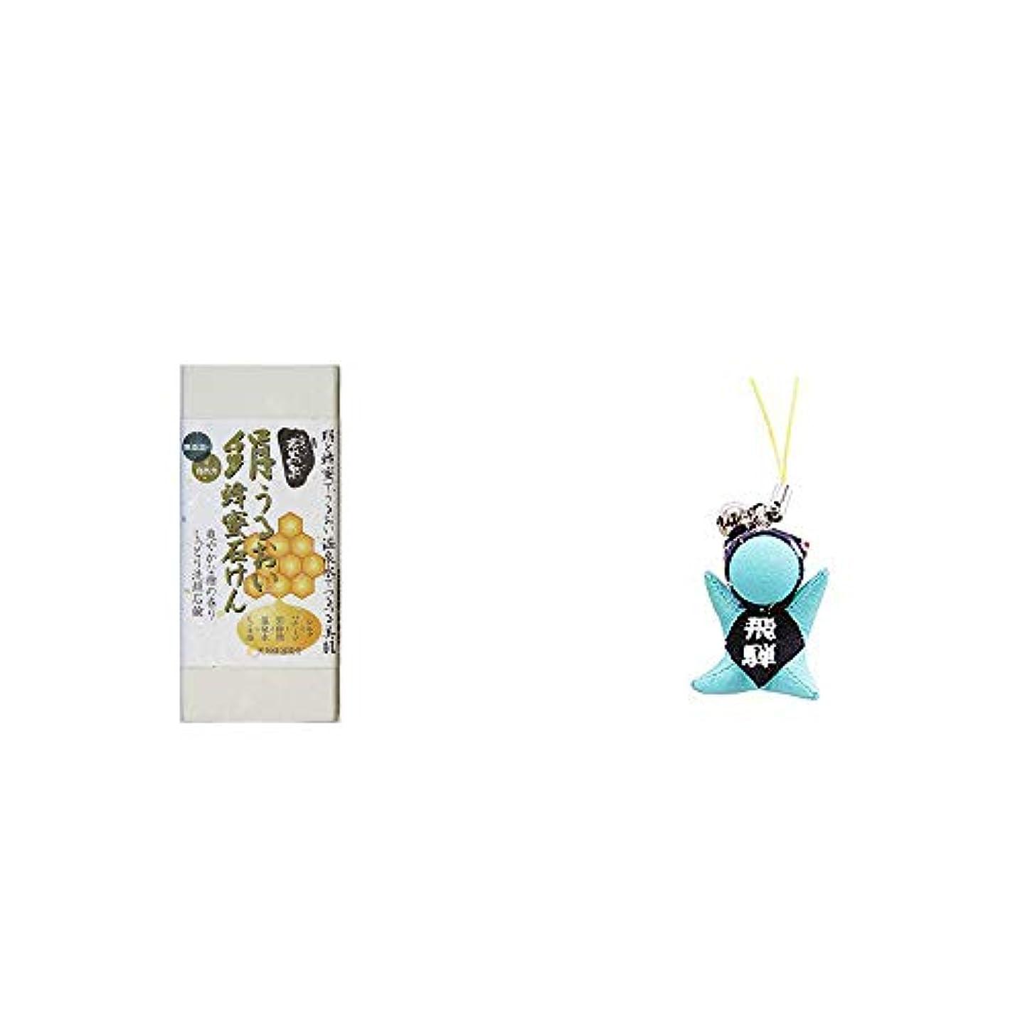 住人欠如ハンディキャップ[2点セット] ひのき炭黒泉 絹うるおい蜂蜜石けん(75g×2)?さるぼぼ幸福ストラップ 【青】 / 風水カラー全9種類 合格祈願?出世祈願 お守り//