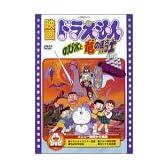 劇場版ドラえもん のび太と竜の騎士 [DVD]