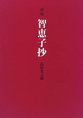 詩集 智恵子抄 (愛蔵版詩集シリーズ)