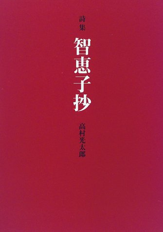 詩集 智恵子抄 (愛蔵版詩集シリーズ)の詳細を見る