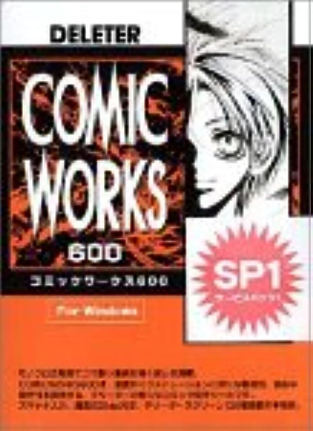 愛情深い姿を消すコロニアルComicworks 600 Service Pack 1