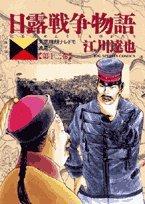 日露戦争物語―天気晴朗ナレドモ浪高シ (第13巻) (ビッグコミックス)の詳細を見る